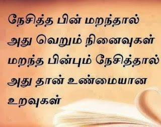 essays on friendship in tamil