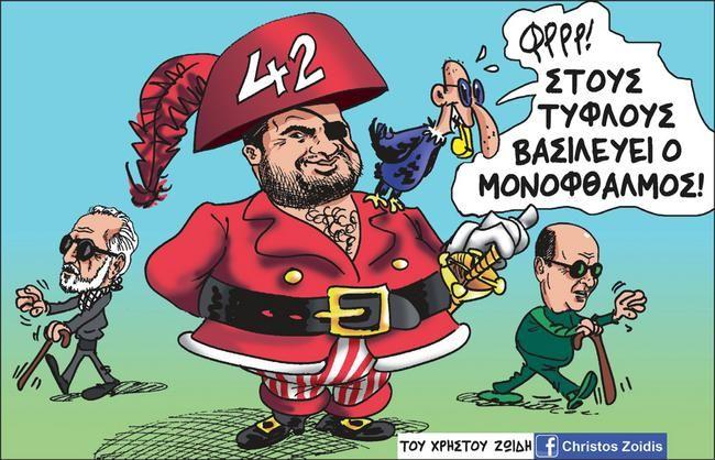 Στους τυφλούς βασιλεύει ο μονόφθαλμος! #Zoidis