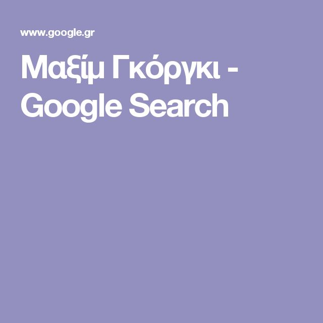 Μαξίμ Γκόργκι - Google Search