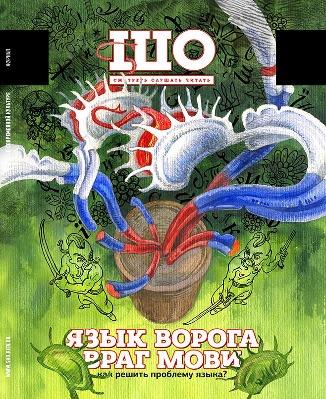 """SHO"" magazine cover illustration by Ievgen Kharuk"