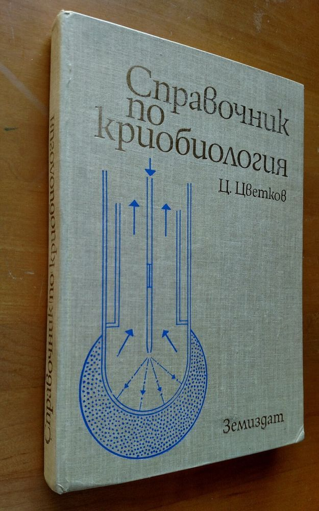 Cryobiology Guide Textbook In Bulgarian language 1982