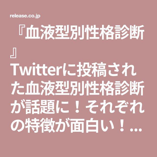 『血液型別性格診断』  Twitterに投稿された血液型別性格診断が話題に!それぞれの特徴が面白い!  ちなみに私は、心を開くまでが長く、近づかれすぎると逃げたくなる B型です 笑; 『寝相でわかる性格診断』あなたはどのタイプ!?  → https://release.co.jp/r/389685/ 『血液型別モチベーション診断』よく当たってるのが面白い! → https://release.co.jp/r/393140/