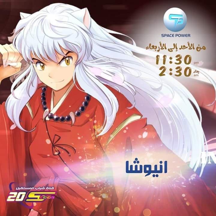 موعد وتوقيت عرض إنيوشا 2020 على قناة سبيستون Anime Art Power