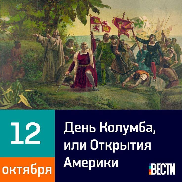 12 октября - День Колумба, или Открытия Америки. #vestiua