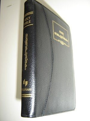 Malayalam Bible with Study Notes and Maps Leather Bound with Golden Edges and Zipper