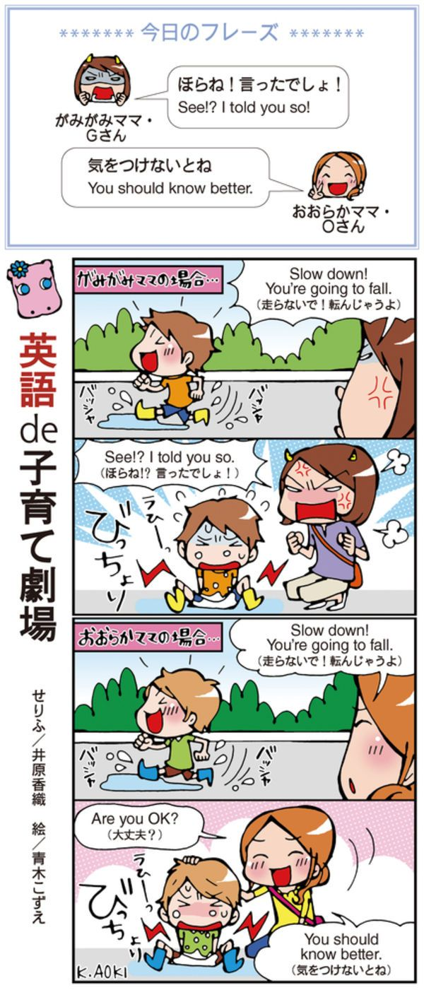 Learning Japanese through cartoons.  Looks like you might need to know kanji, though