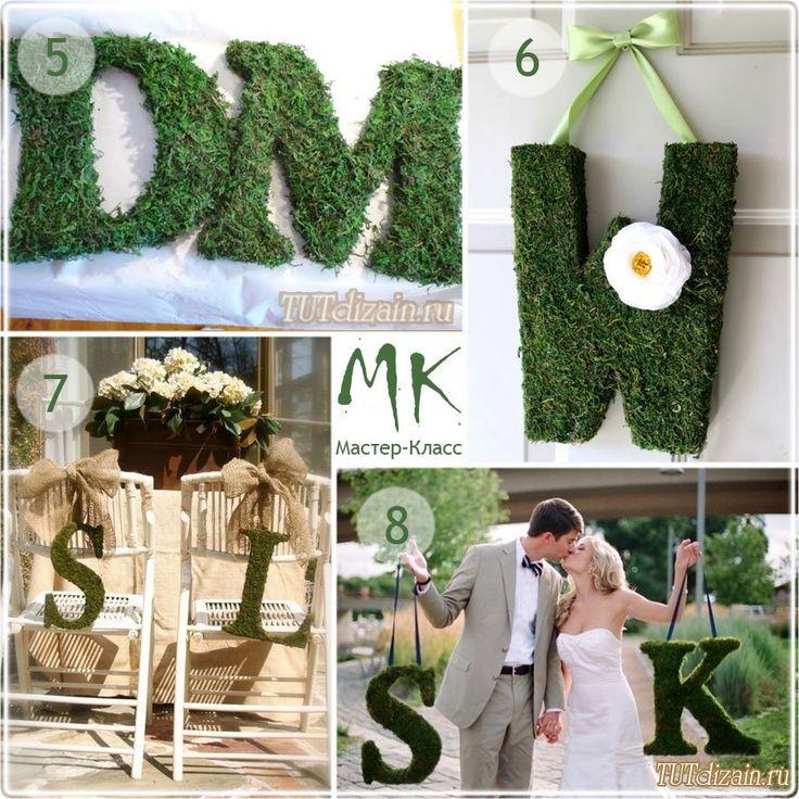буквы из мха на праздник или свадьбу)