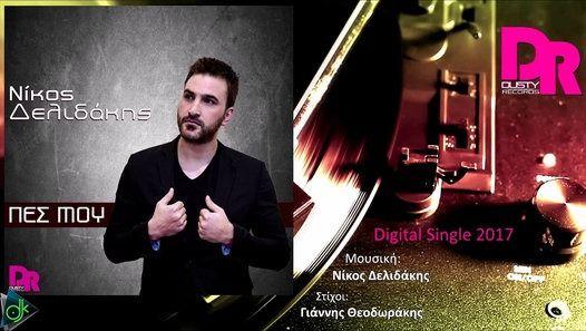 Νίκος Δελιδάκης γεννήθηκε και μεγάλωσε στο Ηράκλειο Κρήτης όπου ζει μέχρι σήμερα. Από την παιδική ηλικία ακόμα άρχισε να δείχνει την έφεση του στην μουσική στην οποία αυτοδίδακτος συνεχώς εξελίσσει μέχρι και σήμερα! Έχει στο ενεργητικό του ήδη 2 παλαιότερες δισκογραφικές δουλειές και φέτος επιστρέφει δυναμικά με νέο τραγούδι από την Dusty Records. ΠΕΣ ΜΟΥ ...σε μουσική του ίδιου και σε στίχους Γιάννη Θεοδωράκη! Μουσική: Νίκος Δελιδάκης Στίχοι: Γιάννης Θεοδωράκης Ντράμς & Μπάσο: Κώστας…