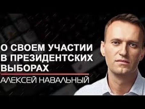 Навальный не будет отвечать перед избирателями за свои  обещания