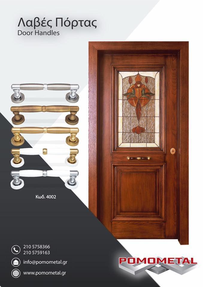 door handles - λαβές πόρτας