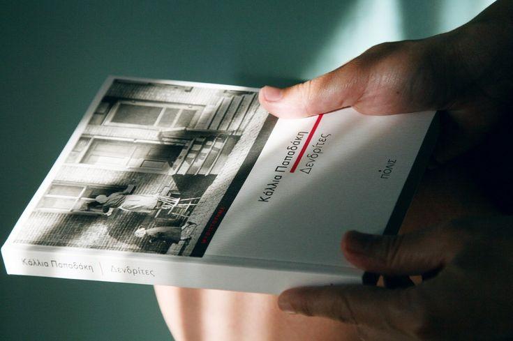 Νιου Τζέρσεϊ, 1980. Δεύτερες και τρίτες γενιές μεταναστών και το αθάνατο αμερικάνικο όνειρο σε μια ιστορία που απλώνεται στο χρόνο.Η συγγραφέας μιλάει για το βιβλίο της και για τη ζωή της.