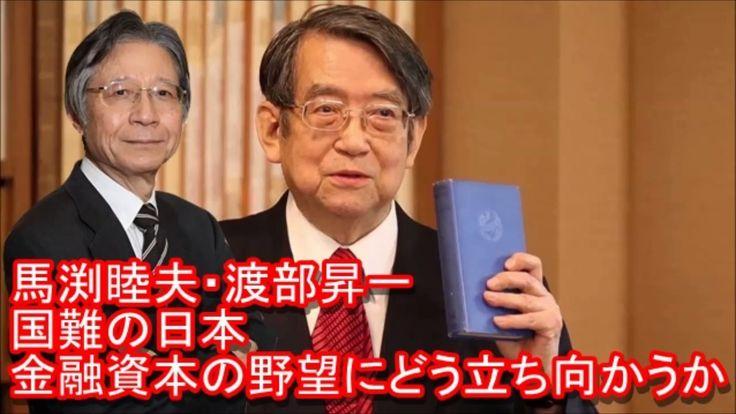馬渕睦夫・渡部昇一対談 今、国難の日本は金融資本の野望にいかに立ち向かうか//全くもって馬渕睦夫先生の言われる通りです。 我が知り得た事と同じで心強い限りです。 国体復興はグローバリズムを超えます。 私たちは東西冷戦も朝鮮戦争も 白人列強の資本家によって 巧妙狡猾仕込まれたことを知るべきです。 そうすると北朝鮮如きにミサイルで 脅かされている理由が見えてきます。 日本が本来の日本を取り戻さない限り、 隣国らに脅かされ続けます。 そしてユスリタカリされ、侵略されて行きます。 (かつての敵国たる)連合国(UN)、国際連携、 日米同盟強化よりも重要なのは、 国体護持での自立です。  日本主義による、自立自尊の皇国に!