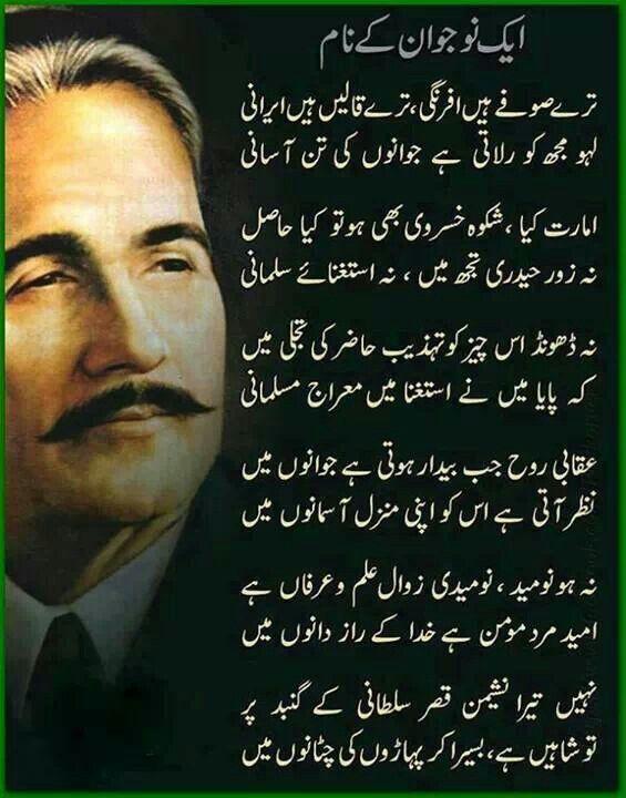 Urdu maza 28 - 3 5