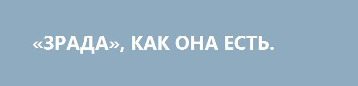 «ЗРАДА», КАК ОНА ЕСТЬ. http://rusdozor.ru/2017/04/01/zrada-kak-ona-est/  Одни сутки из жизни аграрной сверхдержавы  28-29 марта на Украину обрушился целый ворох неприятностей. Высокий суд Лондона обязал Украину выплатить России задолженность в размере $ 3 млрд. Речь идет о средствах, позаимствованных еще Януковичем. Украинская сторона отказывалась считать этот ...