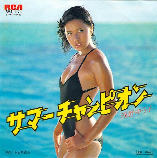 """浅野ゆう子 カネボウ化粧品1979年 夏キャンペーンCM 曲「サマーチャンピオン」。☆Kanebo cosmetics '79 summer campaign CM song """"Summer Champion"""" by Yūko  Asano (actress) 1979, Japan."""