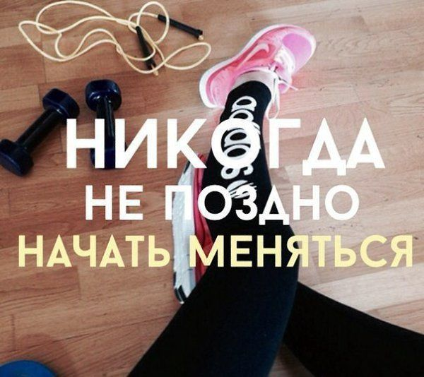 Картинки для фитнеса с надписями