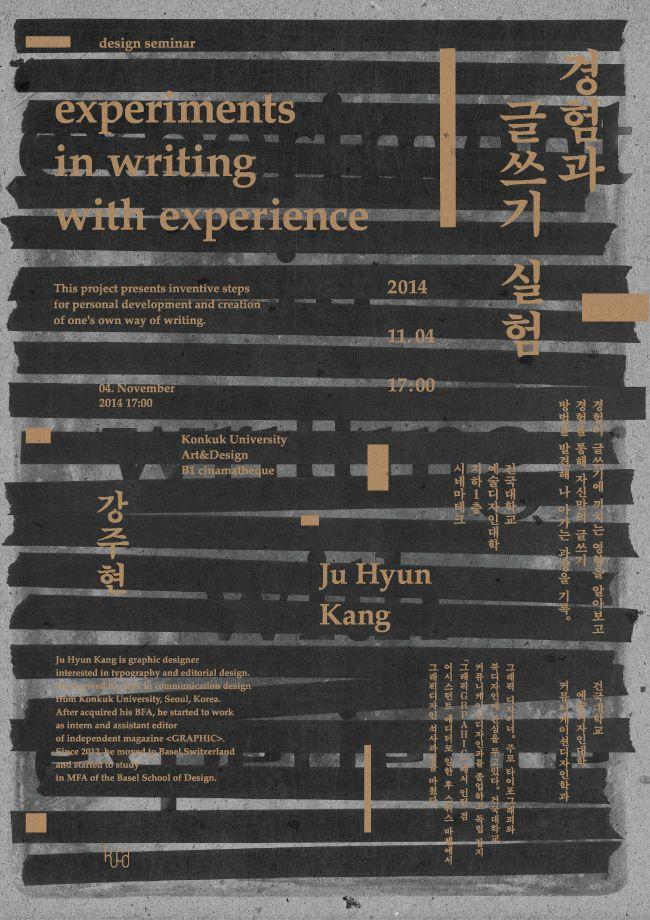 경험과 글쓰기 실험 - yoonju.lee