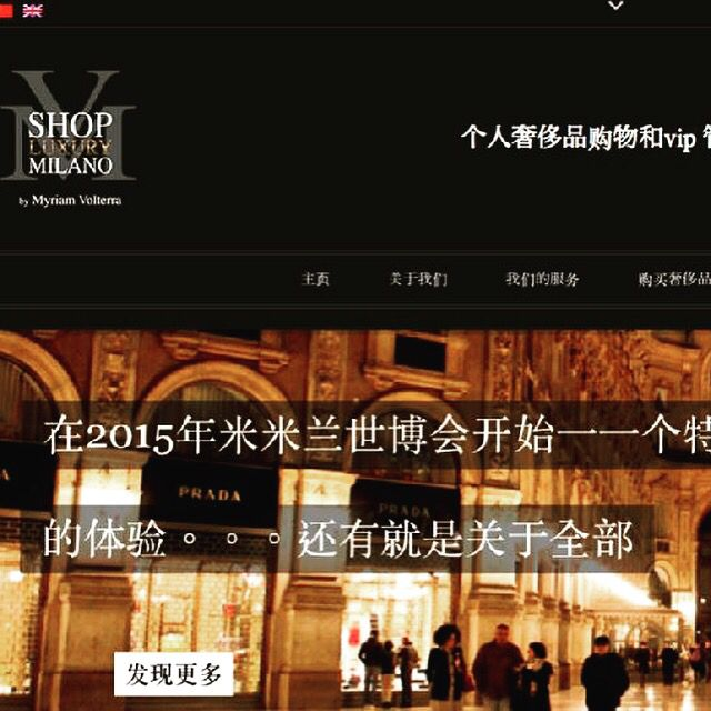 From today, ShopLuxuryMilano is closer to our chinese followers with our web page in chinese! Read more on: http://www.shopluxurymilano.com/zh-hant/