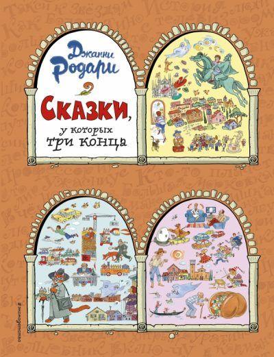 skazki-u-kotoryh-tri-kontsa
