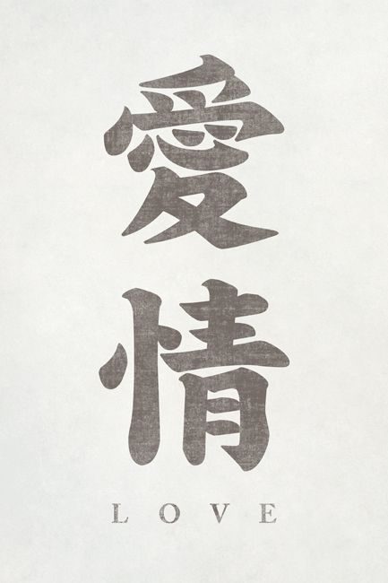 Keep Calm Collection - Japanese Calligraphy Love, poster print (http://www.keepcalmcollection.com/japanese-calligraphy-love-poster-print/)