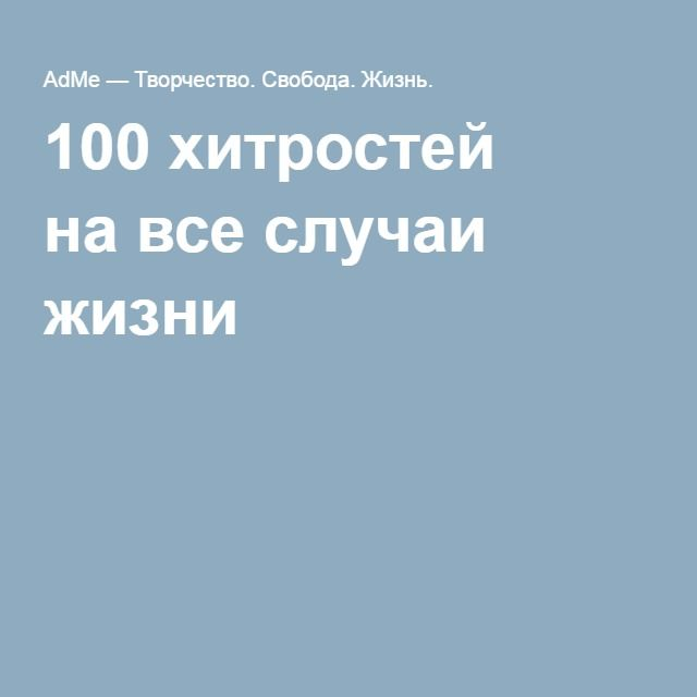 100 хитростей навсе случаи жизни