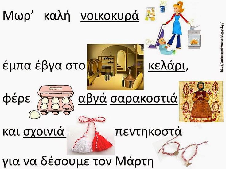 """Δραστηριότητες, παιδαγωγικό και εποπτικό υλικό για το Νηπιαγωγείο: """"Χελιδόνα έρχεται απ'τη Μαύρη Θάλασσα..."""": Εικονόλεξο για τα κάλαντα της Άνοιξης (από τον ψηφιακό δίσκο """"Η Περπερούνα"""")"""