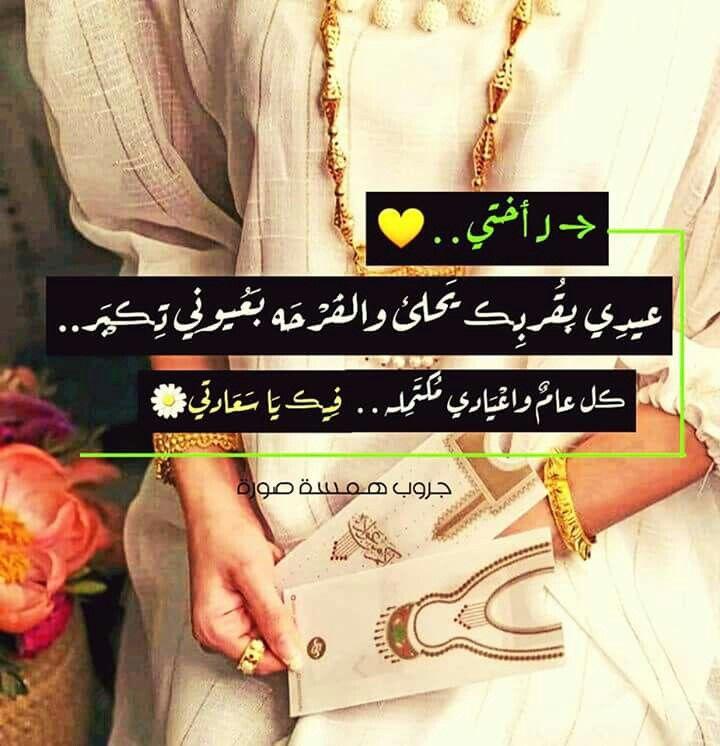 Pin By Ghofran Qazaq On Photos Eid Cards Happy Eid Eid Greetings