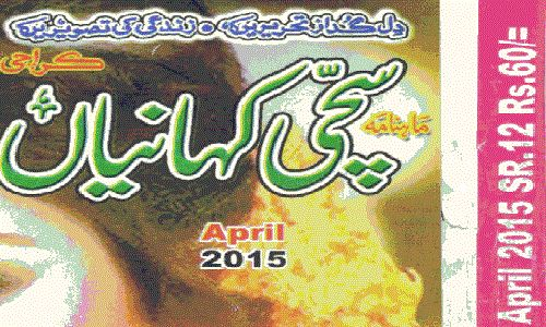 Sachi Kahaniyan Digest April 2015 read online or download free from here. In this month you'll read these articles and stories based on reality and facts: Bara Dehshat Gard (Leader Terrorist) by Munaza Saham, Nelson Mandela by Ahmed Sajjad, Qyamat Sey Pehly by Rizwana Prince, Kaun Maney Ga Meri by M S Aiman, Duniya Ik Bagla Bhagat by Iqra Saif, Farz Nibhata Hoon main by Majeed Ahmed Jayee, Takey Ki Handi by M Yaqoob, Kal Kis Ney Dekha by Muawiya, Ajab Milan by Faisal Naeem, Zindgi Sehra by…
