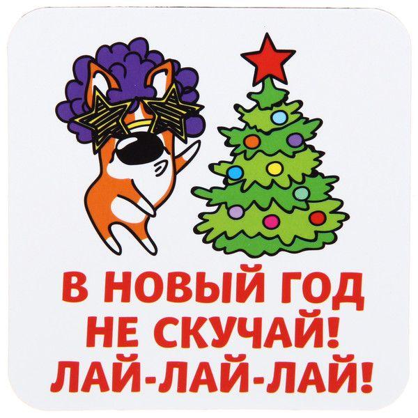 """Магнит виниловый 8х8 см """"В Новый год не скучай!"""", Веселые собаки купить оптом по низкой цене в РЦ «Восток»"""