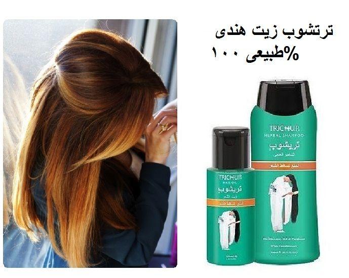 ترتشوب زيت هندى طبيعى 100 Hair Straightener Hair Beauty