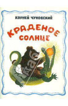 "Книга ""Краденое солнце"" - Корней Чуковский."
