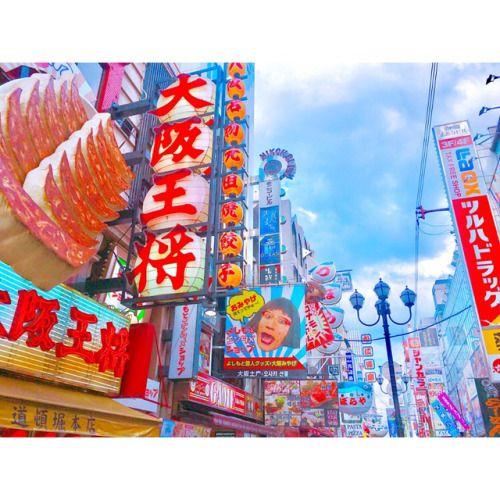 今日は七瀬と大阪観光 明日は握手会よろしくね   #大阪 #道頓堀 #顔はめパネル #ngk... #Team8 #AKB48 #Instagram #InstaUpdate