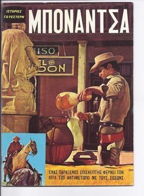 BONANZA 2 -- GREEK COMICS - GREEK EDITION