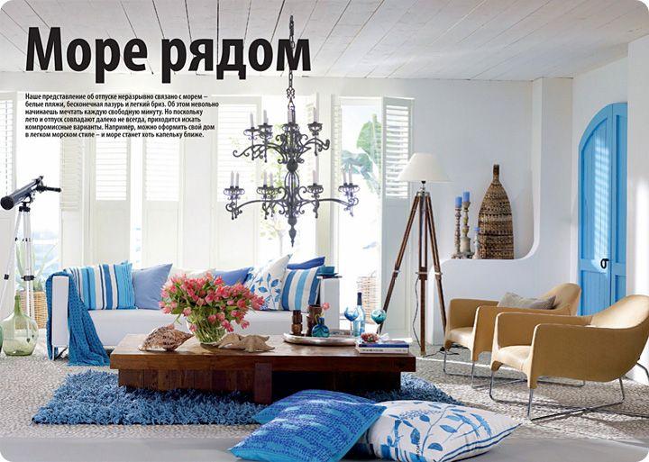 дизайн гостиной, синий в интерьере, белые в интерьере, вагонка на потолке