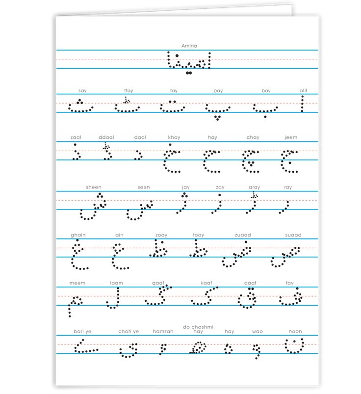 personalized urdu alphabet two pocket folder alphabet. Black Bedroom Furniture Sets. Home Design Ideas