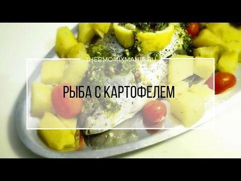 Рецепт Термомикс: Рыба с картофелем.