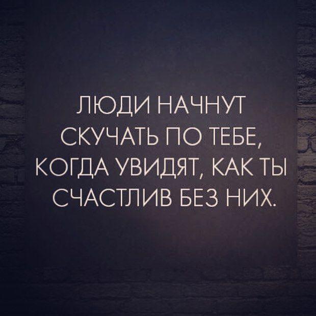 88.9 тыс. подписчиков, 429 подписок, 709 публикаций — посмотрите в Instagram фото и видео Цитаты (@citaty_russia)