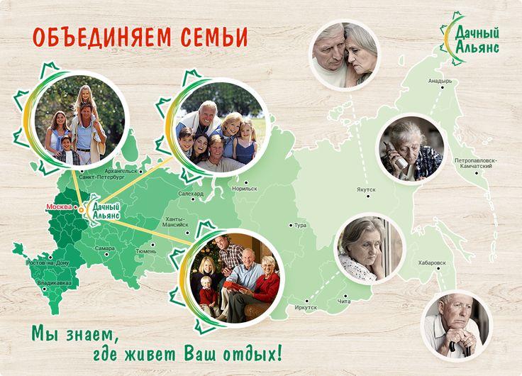 """#Социальная программа """"Объединяем семьи"""" от компании Дачный Альянс.  Кто вы? Вы — #молодая успешная #семья, живущая и работающая в Москве. Ваши #родители #пенсионеры проживают на другом конце нашей необъятной страны и #нуждаются в Вас, желают #заботиться о внуках, проводить вместе семейные праздники у камина в уютной загородной атмосфере #Переехать к Вам их мечта?.  #Покупка ещё одной квартиры в Москве не решает главной задачи! Решение найдено!  Загородные Резиденции компании Дачный Альянс —…"""