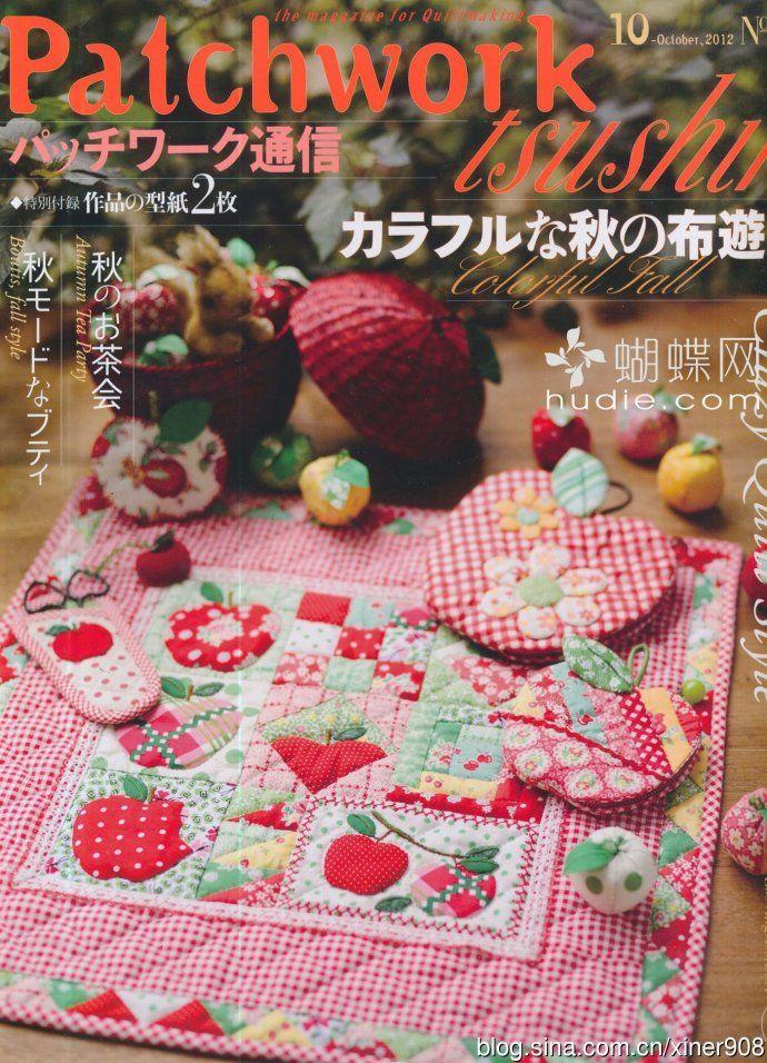 秋季新鲜的工书 <wbr>拼布通信 <wbr>patchwork-2012-10