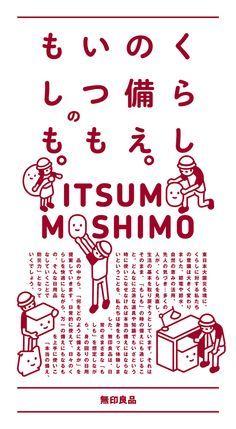 g07_muji-jishin_01.jpg (626×1138)