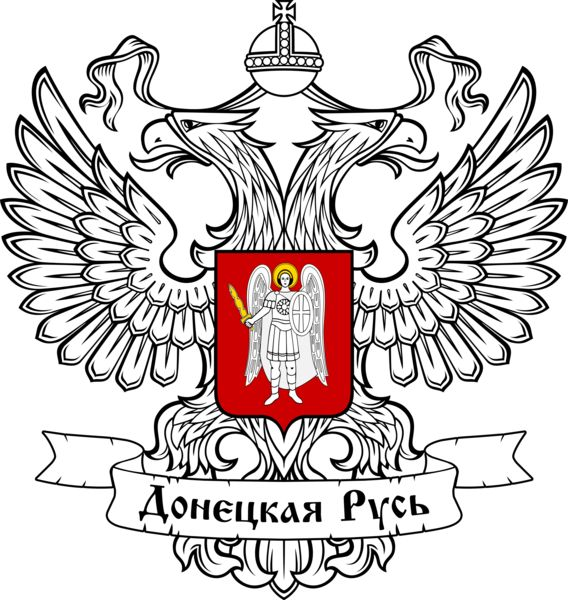 Coat of Arms of the Donetsk People's Republic.