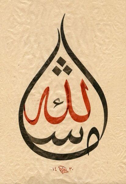 ❤️Islamic Art Islamic IdeasMore Pins Like This At FOSTERGINGER @ Pinterest