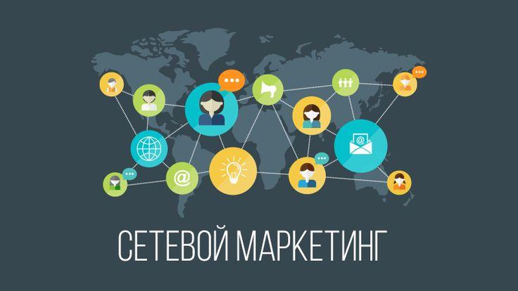 Сетевой+маркетинг,+как+способ+заработка.