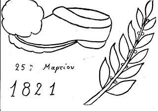 Ελένη Μαμανού: Ζωγραφιές - 25 Μαρτίου