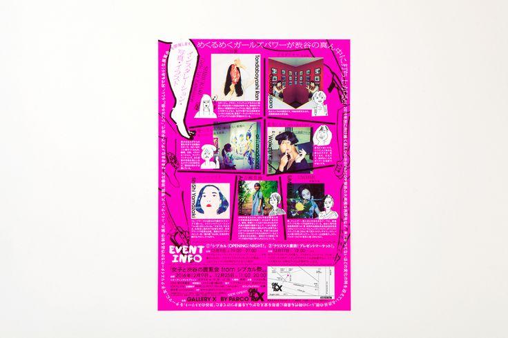 女子と渋谷の展覧会 fromシブカル祭。 (2)