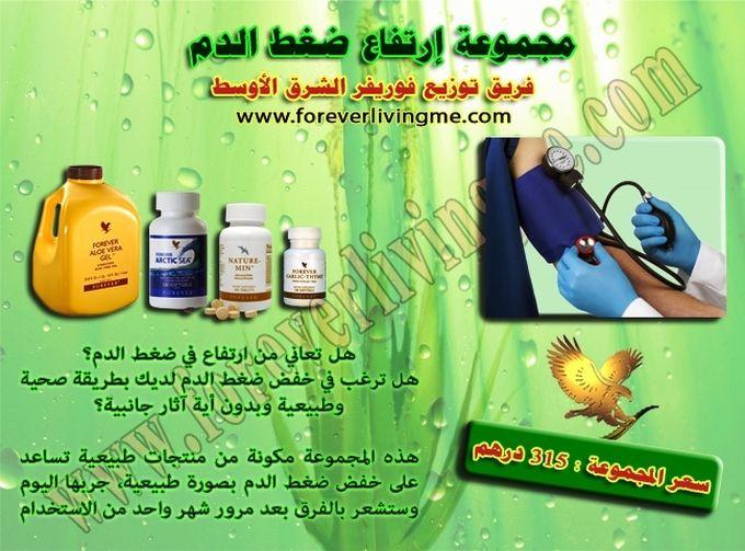 يا من تعاني من ارتفاع ضغط الدم لدينا منتج يحسن دورة الدموية ويخلصك من ارتفاع الضغط Shampoo Bottle Personal Care Person