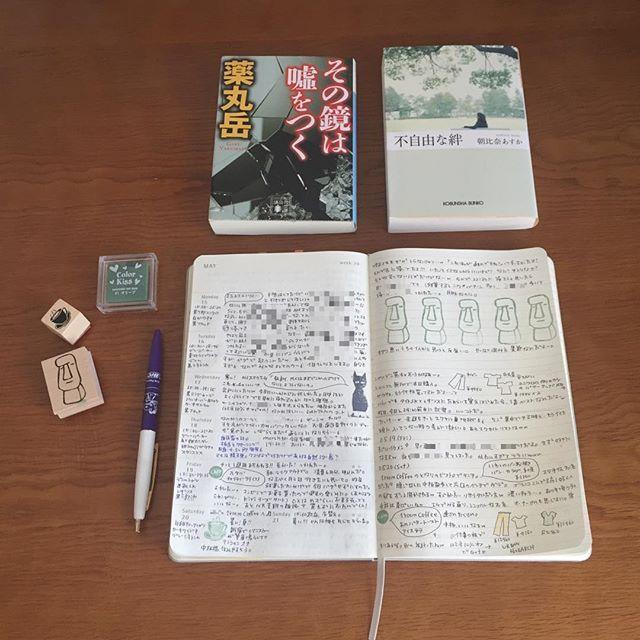 elmo_kur先週のモレスキンと、最近読んだ本。 ぐちゃぐちゃ書いてるモレスキンですが、必ず書いてるのは出退勤の時間とその日着た服。 あと、体調に関することは青字で書く。(最近は歯医者ネタ多め) 朝は頭が働かず何を着ようとか考えられないので、服の記録はものすごく役に立ってますw #モレスキン #moleskine #ハンコ #読書 #読了 #本が好き #その鏡は嘘をつく #薬丸岳 #不自由な絆 #朝比奈あすか #エルモ図書20172017/05/23 06:47:25