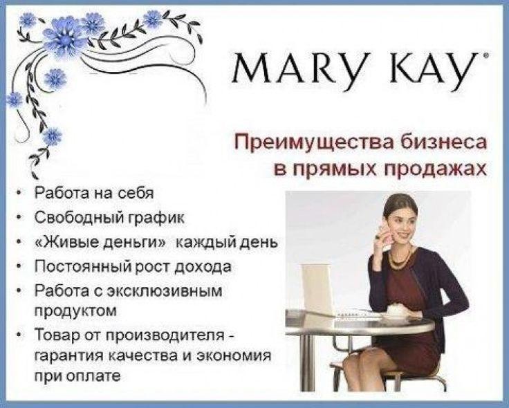 Mary Kay – это мир возможностей! Хочешь открыть его для себя? Спроси меня как!  🌸🌸🌸 Александра Тел.: 8-903-564-33-29 Почта: alexis_dance@inbox.ru Сайт: http://www.marykay.ru/alexis  #Мэри_Кей_Балашиха #Балашиха_marykay #marykay_уход #marykay #Железнодорожный #marykayrussia #москва #мк #marykamoscow #витаминыдлялица #уход #москва #мэрикей #красотамэрикэй #косметика #консультантпокрасоте #новинки #спауход #мастеркласс #мастер_класс #праздники #Балашиха #необычныеподарки #макияж…