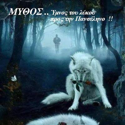 """Ψυχή και Αστρολογία   """"Psychology & Astrology"""": """"Wolf Moon"""" .. Ύμνος του λύκου προς την Πανσέληνο ..."""