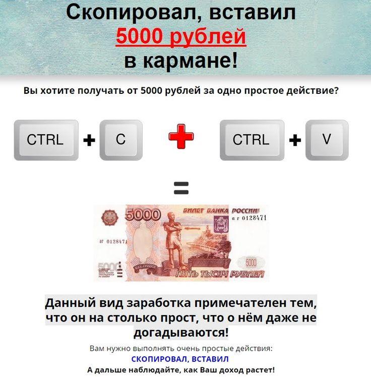 Слава Блинов. Скопировал, вставил 5000 рублей в кармане!